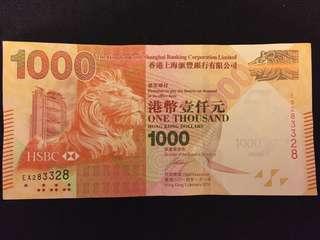 (趣味號碼)匯豐銀行壹仟元,同好分享