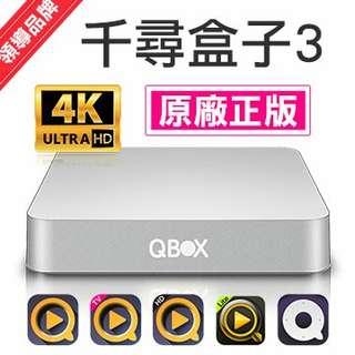 千尋盒子3頂級4K智慧電視盒(QBOX-III)