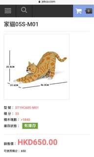 Jekca 黃貓咪模型