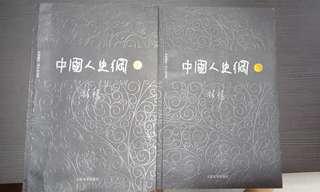 BN 中国人史纲-柏杨 (上、下) China History