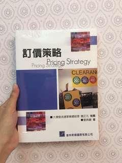 🚚 大學課本:訂價策略