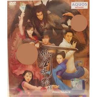 Chinese Drama Chinese Paladin III 仙剑奇侠传 三 DVD
