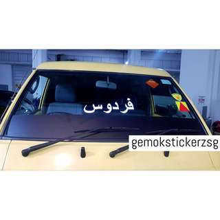 ARABIC CUSTOM DECAL