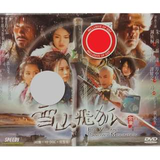 Chinese Drama Fox Volant Of The Snowy Mountain 雪山飞狐 金庸代表作改編 DVD