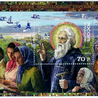 2014 Russia commemorative stamp celebrating 700 year of Russian Saint Sergey Radonejskyi