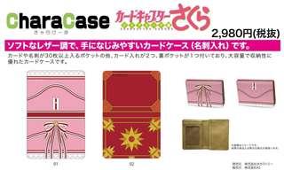 百變小櫻  Cardcaptor Sakura キャラケース カードキャプターさくら クリアカード編 2種