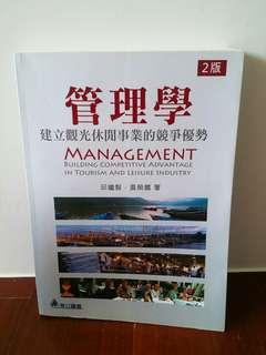 管理學-建立觀光休閒事業的競爭優勢(二版)