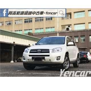 FB搜尋【阿彥嚴選認證車-Yencar】2010年Toyota RAV4 2.4L、休旅車、中古車、二手車、 全額貸