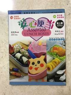 Recipe book - Assorted Lunch Boxes