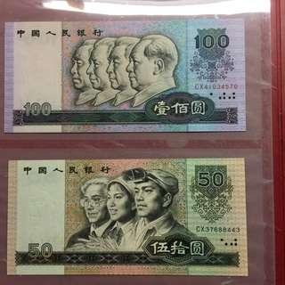 China 1980 UNC banknote 9 piece set