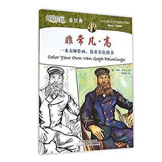 Dover Masterworks: Color Your Own Van Gogh Paintings (Chinese Edition)