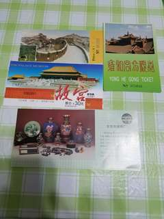 北京著名景點入場券(一套)