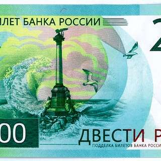 new Russian 3D bank note 200 Rubles