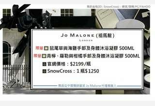 【限量】JO MALONE 鼠尾草與海鹽/青檸、羅勒與柑橘 手部及身體沐浴凝膠500ML