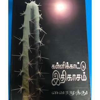 Vairamuthu Kallikatu Idhigasam by Vairamuthu (Hard Cover)