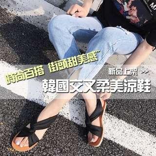 🚚 正韓交叉柔美涼鞋