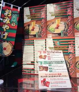 福岡🇯🇵一蘭拉麵5食入