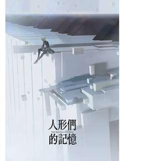 (全新最後一套) PS4 NieR Automata Music Concert Blu-ray: 尼爾 自動人形  人形們的記憶 (香港中文字幕版)