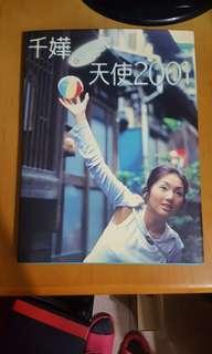 楊千嬅 天使2001寫真集