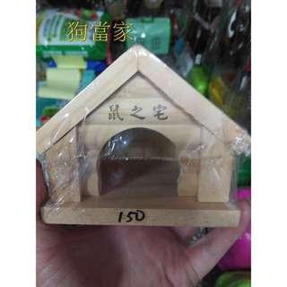 老鼠小木屋