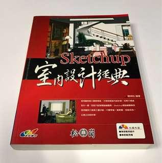 65%off 室內設計經典 彩色內頁 紙質一流 包software 碟 Sketchup interior design bible