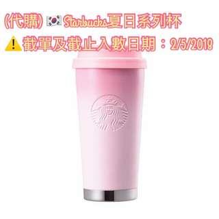 🇰🇷Starbucks夏日不銹鋼杯 (473ml)
