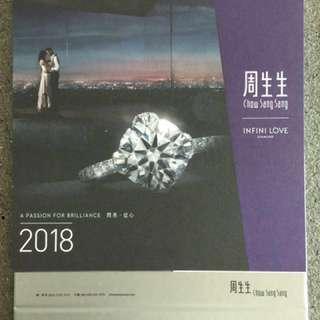 2018 座枱月曆 (免費)