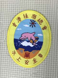 香港拯溺會 水上安全章(包郵)