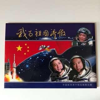 中國首位楊利偉航天員紀念郵票套摺(包括費俊龍和聶海勝)