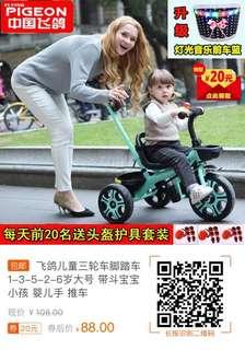 (淘寶$20優惠卷,點擊連結領卷自行下單)飛鴿兒童三輪車腳踏車1-3-5-2-6歲大號 帶鬥寶寶小孩 嬰兒手 推車
