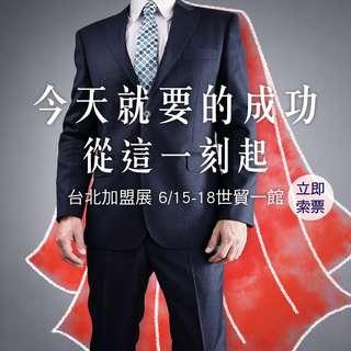 台北加盟展免費門票