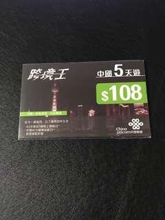 跨境王 中國5天4G上網+40分鐘通話