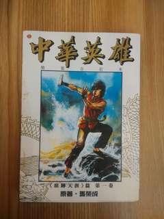 馬榮成原著:中華英雄精装合訂本第一期