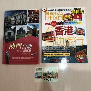 🚚 (也可拆買)香港八達通+香港-澳門旅遊書