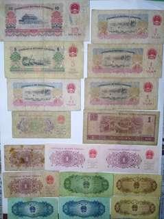 中國第三套人民币