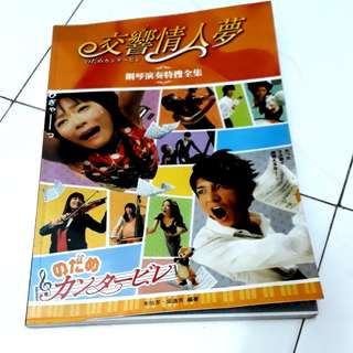 Nodame Cantabile Piano Music Book