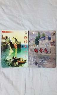 Chinese Compo Books for Sec School 作文