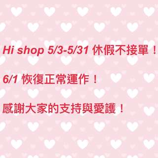 Hi shop 5/3-5/31 休假期間無法接單呦!6/1恢復正常運作喔!感謝大家的支持與愛護!敬請見諒!
