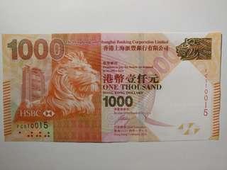 2014年匯豐1000蚊 鏡子號FC510015