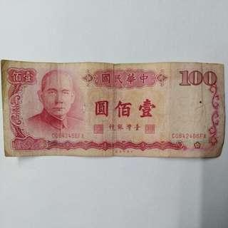 民國七十六年孫中山紅一百圓