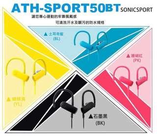 🚚 鐵三角 ATH-SPORT50BT 藍牙無線 運動耳機珊瑚紅
