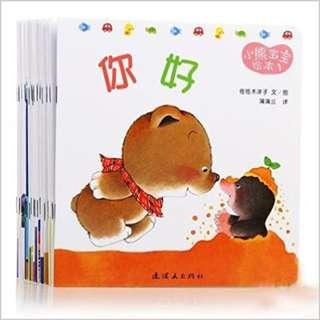 小熊宝宝绘本 1-15 Picture Books for 0-3 year olds
