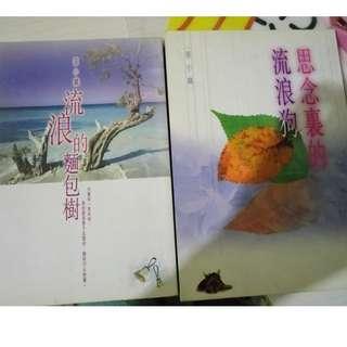 兩本張小嫻:流浪的麵包樹/思念裡的流浪狗(30元兩本,每本20)