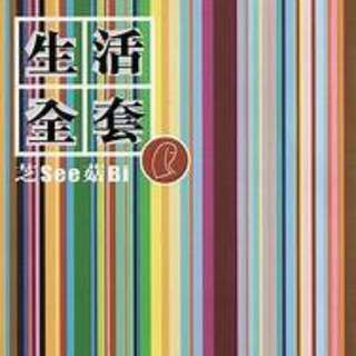 卓韻芝《生活全套》(2000)
