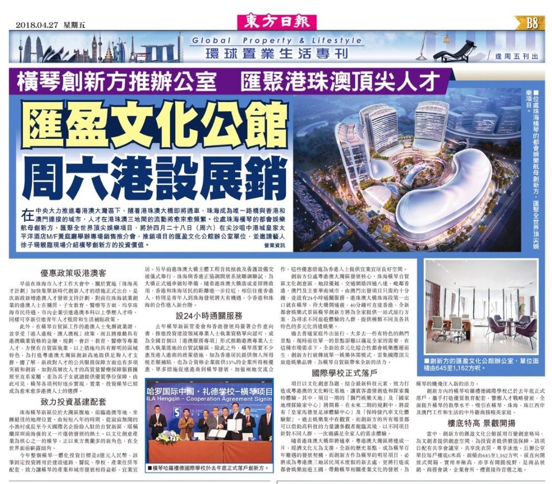 八十萬珠海橫琴海景樓