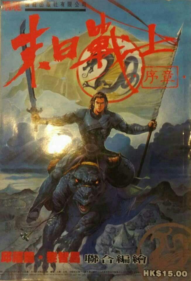 港漫:  邱福龍  東方不敗及末日戰士