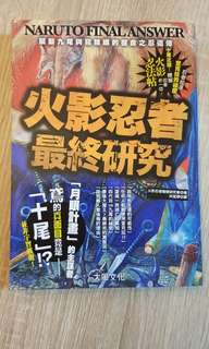 Naruto Final Answer (Book in Chinese)