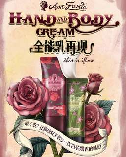 Hand and Body cream Iflow by Anne Frendo