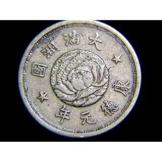 1934年(康德元年)大滿洲國牡丹花雙龍搶珠壹角鎳幣(傀儡皇帝溥儀時期)