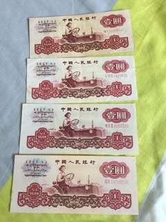 第三版人民币1960年一元拖拉机。四张一起。